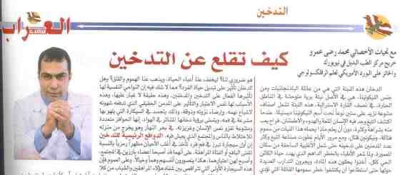 اقلع عن التدخين محمد رضى عمرو