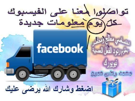 تواصل معنا على الفيس بوك من فضلك