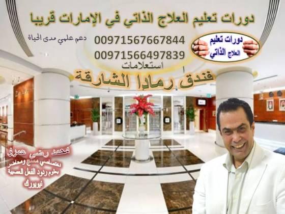 دورات العلاج الذاتي في الامارات
