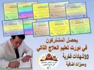 تونس ودورات تعليم العلاجالذاتي