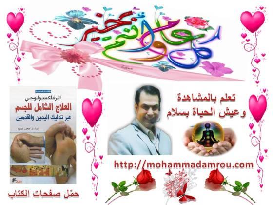 مبروك العيد من الاختصاصي محمد رضى عمرو