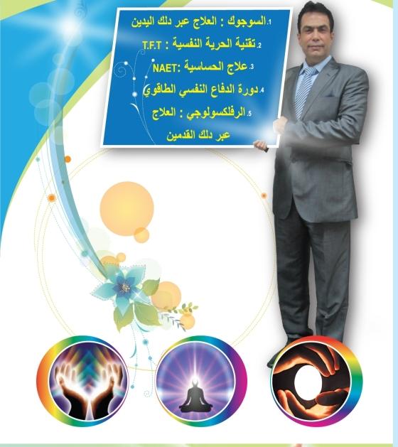 dépliant dawarat 3amro 16-01-2014