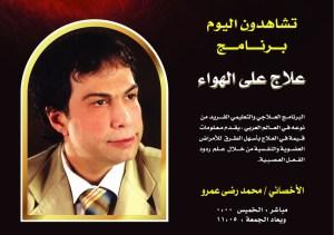 mini-اعلان تلفزيوني عن البرنامج