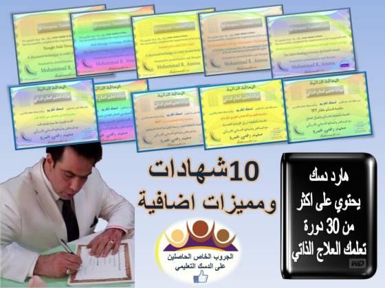 10 شهادات