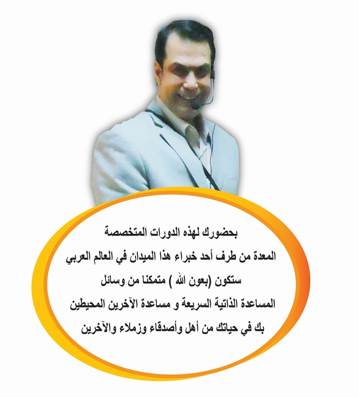 الدورات التي يقدمها الاختصاصي المعالج محمد رضى عمرو