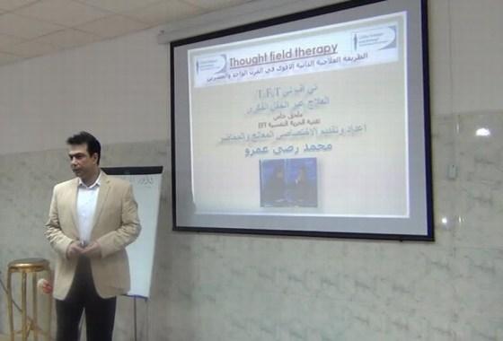 دورة إزالة المشاعر السلبية محمد رضى عمرو 2013