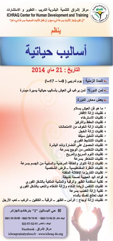 دورات الطاقة 07-04-2014