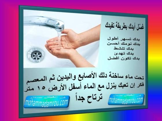 اغسل ايدك بطريقة تفيدك