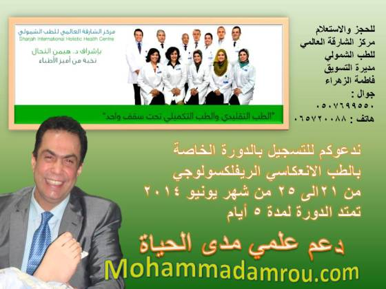 اعلان مركز الشارقة للطب الشمولي