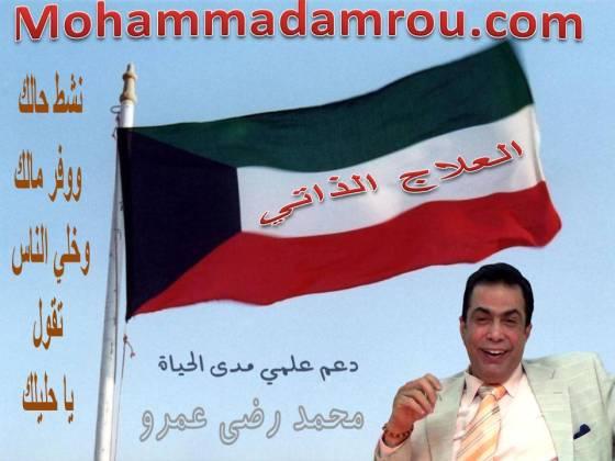 الكويت العلاج الذاتي