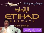 طيران الاتحاد ونشر معرفة العلاجالذاتي