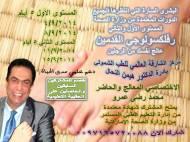 دورات معتمدة من وزارة الصحة هامجدا