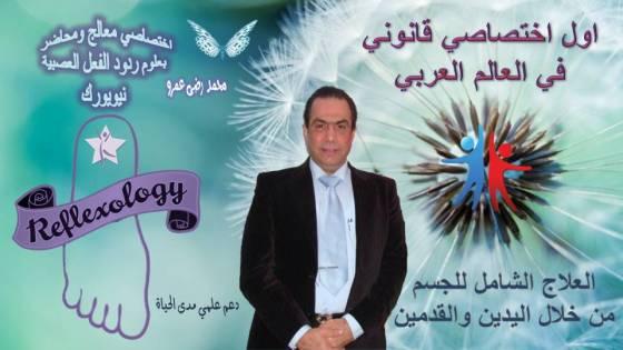 اول اختصاصي قانوني في العالم العربي